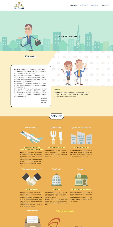 My Staff株式会社