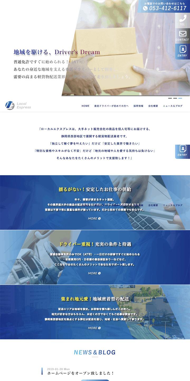 株式会社LocalExpress