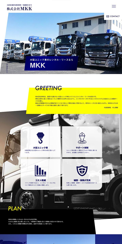 株式会社MKK